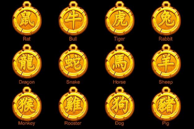 Chinesische sternzeichen hieroglyphen auf goldmedaillon. ratte, stier, tiger, kaninchen, drache, schlange, pferd, widder, affe, hahn, hund, eber. goldene amulettsymbole auf einer separaten ebene.