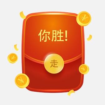 Chinesischer cartoon-umschlag mit coupons und yuan-münzen