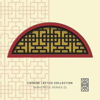 Chinesischer fenster-maßwerk-halbkreisrahmen der quadratischen geometrie