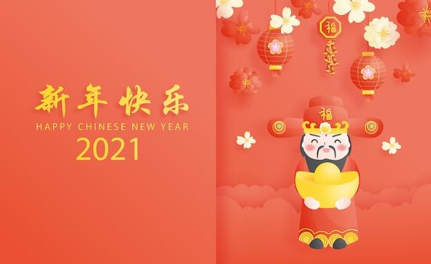 Chinesischer gott des reichtums. chinesisches neujahr das jahr des ochsen mit chinesischer übersetzung