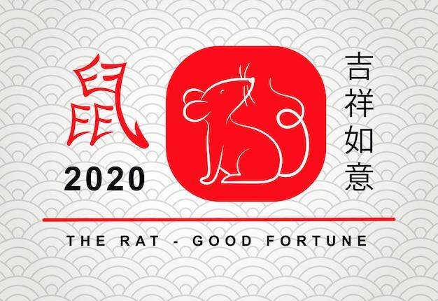 Chinesischer guten rutsch ins neue jahr-hintergrund