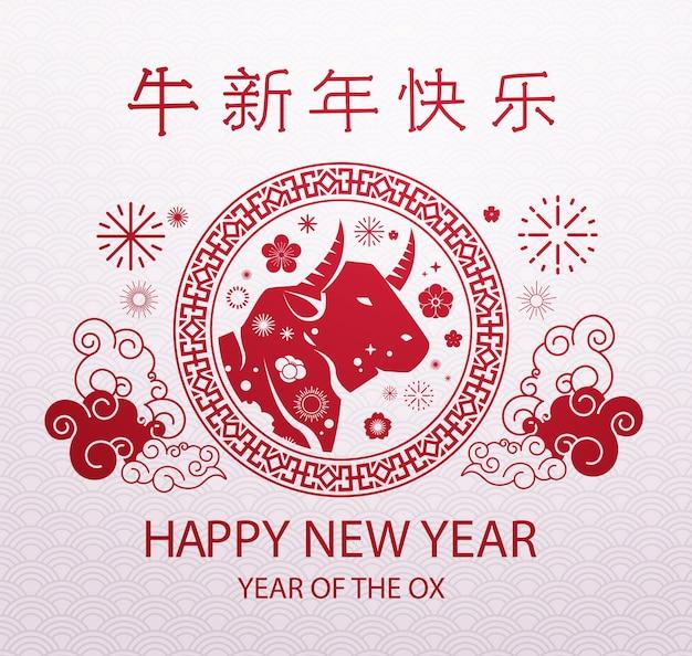 Chinesischer kalender für das neue jahr des ochsenbullen-büffelikonen-sternzeichens für grußkarten-flyer-einladungsplakatvektorillustration