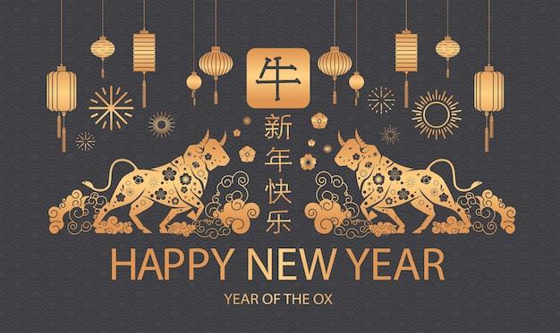 Chinesischer kalender für das neue jahr des ochsenbullen-büffelikonen-sternzeichens für horizontale vektorillustration des grußkarten-flyer-einladungsplakats