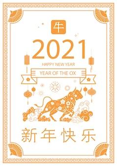 Chinesischer kalender für das neue jahr des ochsenbullen-büffelikonen-sternzeichens für vertikale vektorillustration des grußkarten-flyer-einladungsplakats