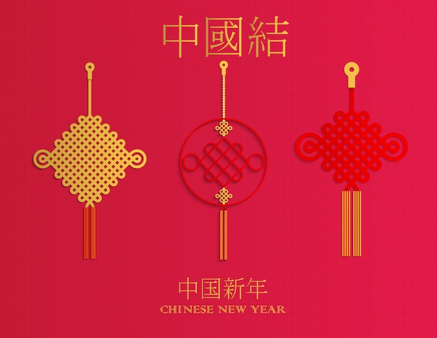 Chinesischer knoten und dekorelement des neuen jahres.