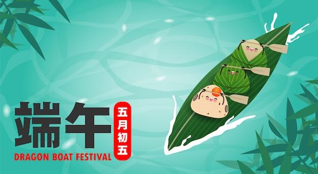 Chinesisches drachenboot-rennfestival mit reisknödel, niedliches charakterdesign glückliches drachenbootfestival auf hintergrundgrußkartenillustration. übersetzung: drachenbootfestival, 5. mai