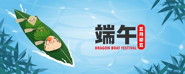 Chinesisches drachenboot-rennfestival mit reisknödel, niedliches charakterdesign happy dragon-bootsfestival auf hintergrundgrußkartenillustration. übersetzung: drachenbootfestival
