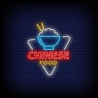 Chinesisches essen neon zeichen stil text