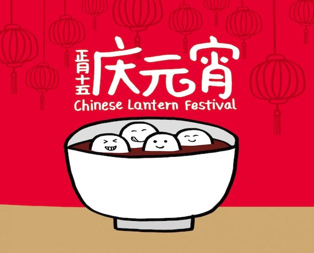 Chinesisches laternenfest