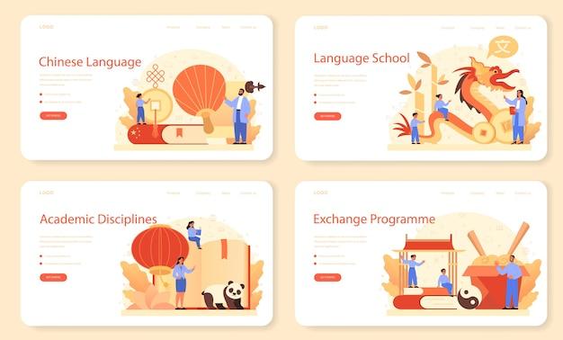 Chinesisches lernwebbanner oder landingpage-set