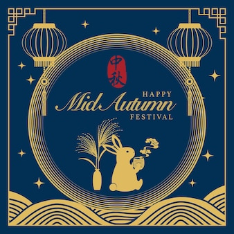 Chinesisches mittherbstfest im retro-stil, vollmondnachtsternlaterne und silbergrasvasenkaninchen, das heißen tee trinkt.
