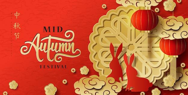 Chinesisches mittherbstfest kalligraphie-hintergrundlayout verzieren mit kaninchen und blätter fallen für feier mitte