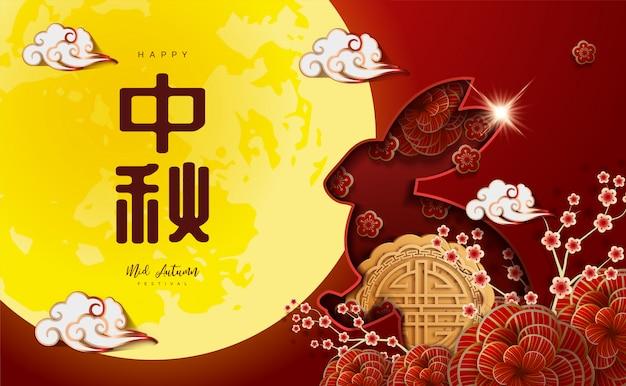 Chinesisches mittherbstfest