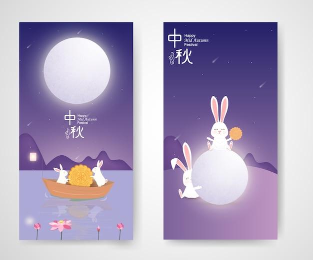 Chinesisches mittherbstfestdesign für banner.