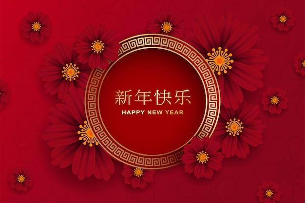 Chinesisches neues jahr, chinesischer hintergrund.