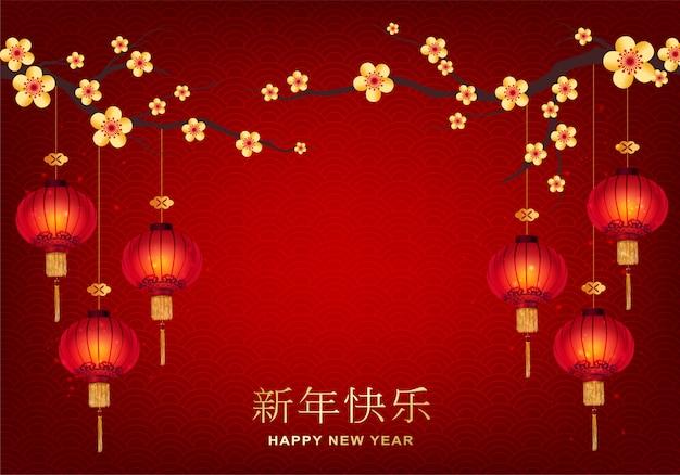 Chinesisches neues jahr mit lampenhintergrund.