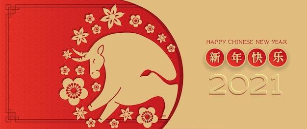 Chinesisches neujahr 2020 jahr des ochsen. roter und goldener papierschnitt-stiercharakter im yin und yang-konzept, im blumen- und im asiatischen handwerksstil. chinesische übersetzung - frohes chinesisches neues jahr.