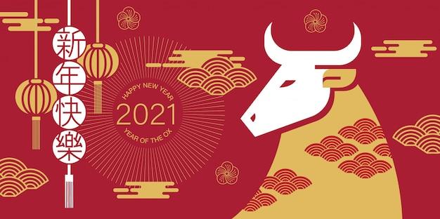 Chinesisches neujahr, 2021, frohe neujahrsgrüße, jahr der ox, modern