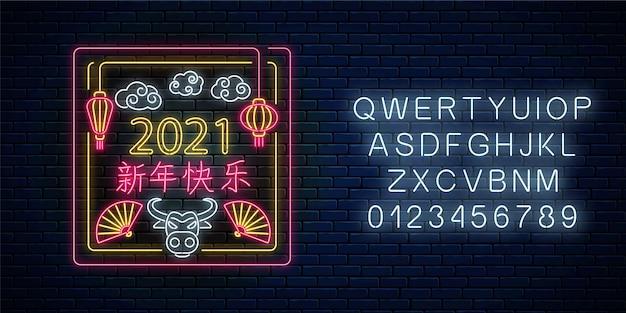 Chinesisches neujahr 2021 im neonstil. chinesisches zeichen des weißen stiers mit alphabet