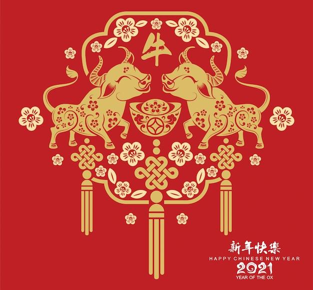 Chinesisches neujahr 2021 jahr des ochsen, asiatischer hintergrund