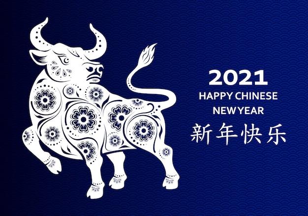 Chinesisches neujahr 2021 jahr des ochsen. ochse, chinesisches sternzeichen des neuen jahres 2021