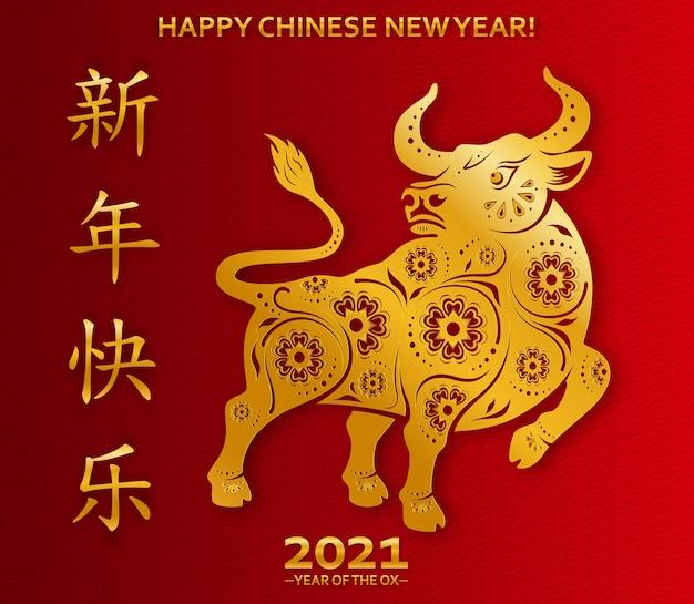 Chinesisches neujahr 2021 jahr des ochsen, rot und gold papier geschnittenen ochsen