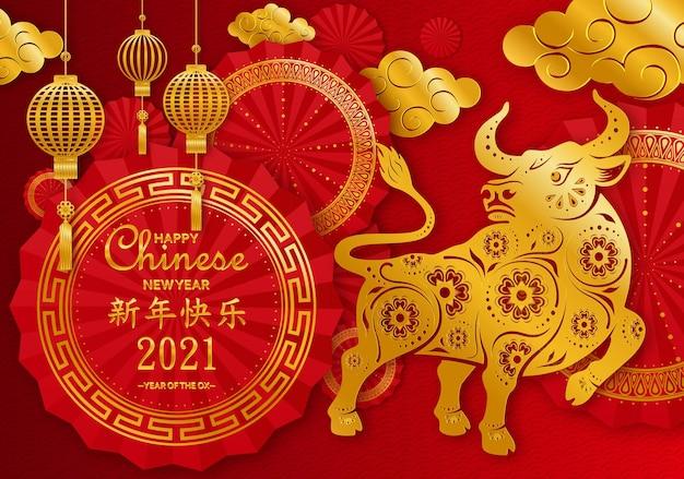 Chinesisches neujahr 2021 jahr des ochsen, rotes papier geschnitten ochsencharakter, blume und asiatische elemente