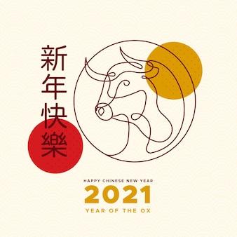 Chinesisches neujahr 2021