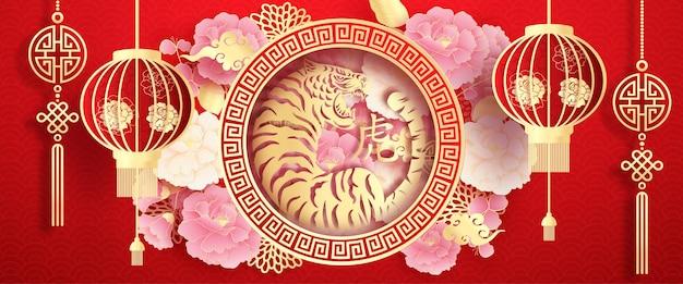 Chinesisches neujahr 2022. das jahr des tigers. festkarte mit tiger. chinesische übersetzung frohes neues jahr.