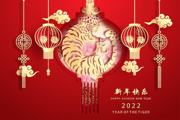 Chinesisches neujahr 2022. das jahr des tigers.