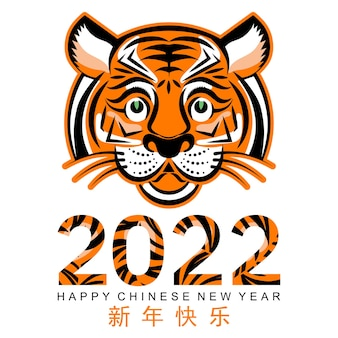 Chinesisches neujahr 2022 jahr der tiger rot-goldene blume und asiatische elemente scherenschnitt