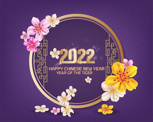 Chinesisches neujahr 2022 jahr des tigers übersetzung chinesisches neujahr 2022 jahr des tigers