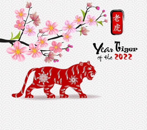 Chinesisches neujahr 2022 jahr des tigers