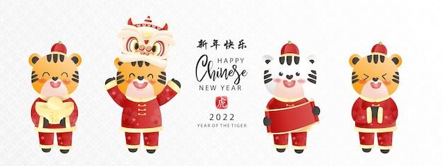 Chinesisches neujahr. das jahr des tigers. feiern mit niedlichem tiger und geldbeutel. chinesische übersetzung frohes neues jahr. illustration.