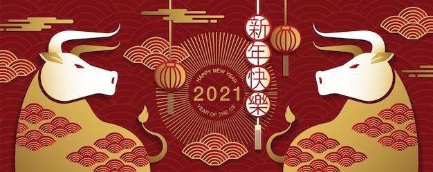 Chinesisches neujahr, jahr des ochsen, frohes neues jahr