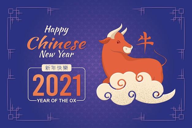 Chinesisches neujahr mit lila farbentwurf