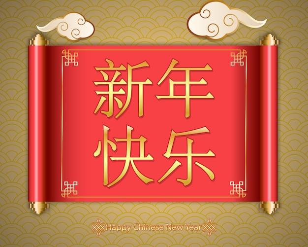 Chinesisches neujahr und scrollpapier