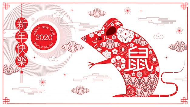 Chinesisches neujahrsfest 2020, frohes neues jahr, jahr der ratte