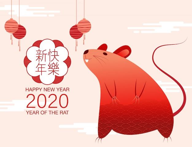 Chinesisches neujahrsfest 2020, guten rutsch ins neue jahr-grüße, jahr der ratte, zeichentrickfilm-figur