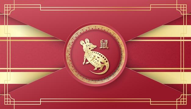 Chinesisches neujahrsfest 2020, jahr des rattenhintergrundes