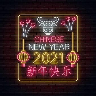 Chinesisches neujahrsgrußdesign im neonstil. chinesisches zeichen des weißen stiers mit weißem ochsen, laterne.