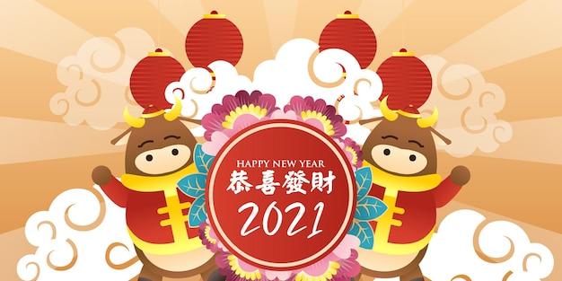 Chinesisches neujahrsillustrationsjahr des ochsen