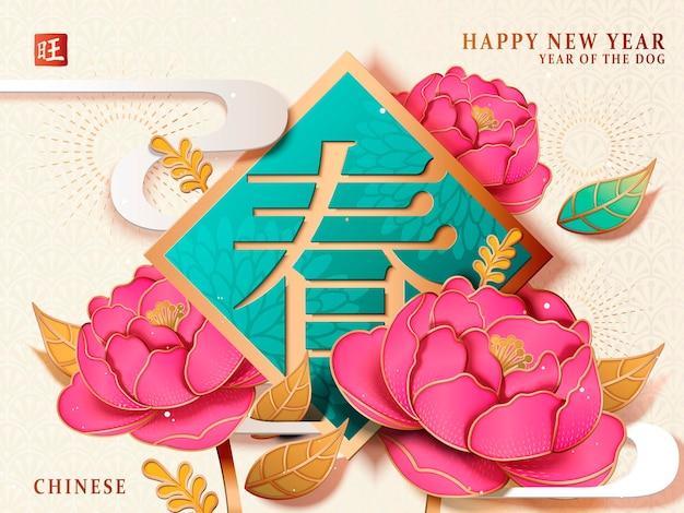 Chinesisches neujahrsplakat, frühlingswort auf chinesisch auf fuchsiafarbenem frühlingspaar und papierkunstpfingstrosenelementen, wohlhabend auf chinesisch oben links