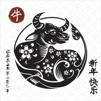 Chinesisches sternzeichen jahr des ochsen, chinesischer kalender für das jahr des ochsen 2021, kalligraphie-übersetzung: das jahr des ochsen bringt wohlstand und glück