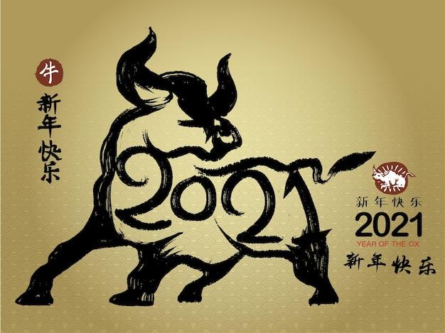 Chinesisches sternzeichen jahr des ochsen, chinesischer kalender für das jahr des ochsen, kalligraphie-übersetzung: das jahr des ochsen bringt wohlstand und glück, jedes auf einer separaten ebene.