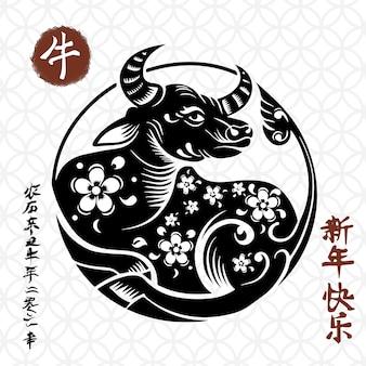 Chinesisches sternzeichen jahr des ochsen, übersetzung der kalligraphie: das jahr des ochsen bringt wohlstand und glück