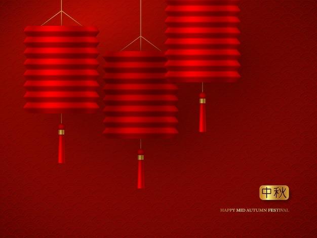 Chinesisches typografisches design im mittleren herbst.