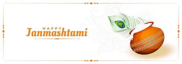 Dahi handi festival von janmashtami mit pfauenfeder