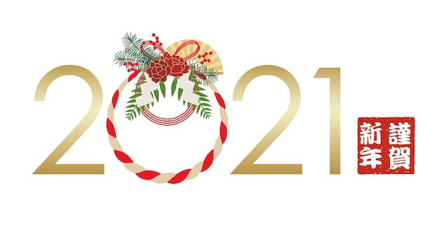 Das jahr 2021 logo mit einer japanischen strohgirlandendekoration, die das neue jahr feiert. vektor-illustration lokalisiert auf einem weißen hintergrund. (textübersetzung - frohes neues jahr)