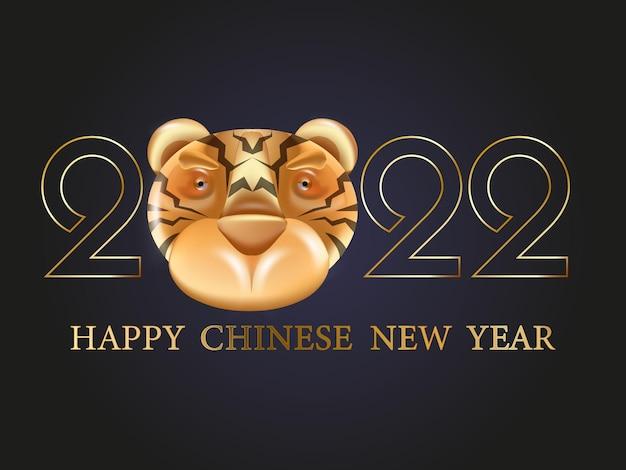 Das jahr der tiger-grußkartenvorlage 2022 frohes neues jahr. vektor-cartoon-kawaii-charakter-abbildung-symbol.